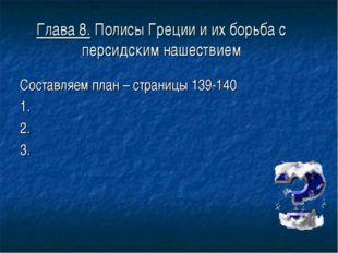 Глава 8. Полисы Греции и их борьба с персидским нашествием Составляем план –