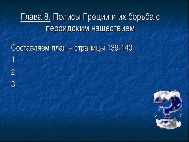 Глава 8. Полисы Греции и их борьба с персидским нашествием Составляем план –...