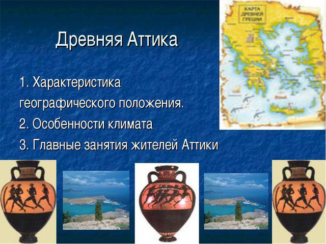 Древняя Аттика 1. Характеристика географического положения. 2. Особенности кл...