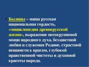 Былины – наша русская национальная гордость, «энциклопедия древнерусской жиз