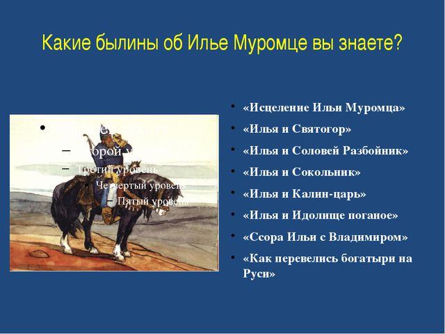 Какие былины об Илье Муромце вы знаете? «Исцеление Ильи Муромца» «Илья и Свят...
