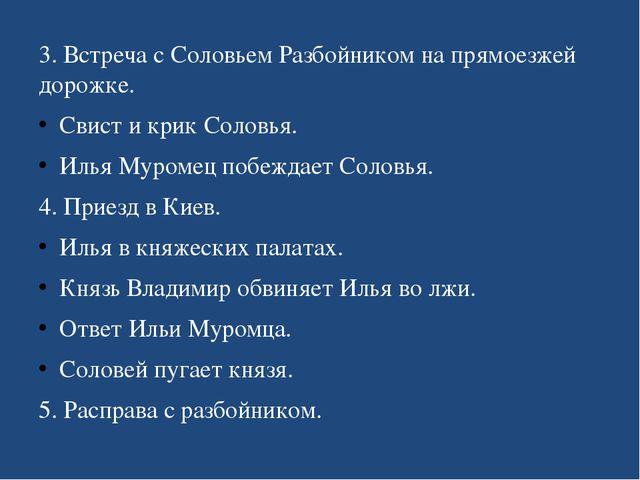 3. Встреча с Соловьем Разбойником на прямоезжей дорожке. Свист и крик Соловья...