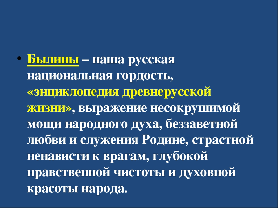Былины – наша русская национальная гордость, «энциклопедия древнерусской жиз...