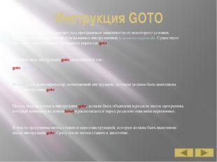 Инструкция GOTO Инструкции if и case изменяют ход программы в зависимости от