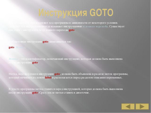 Инструкция GOTO Инструкции if и case изменяют ход программы в зависимости от...