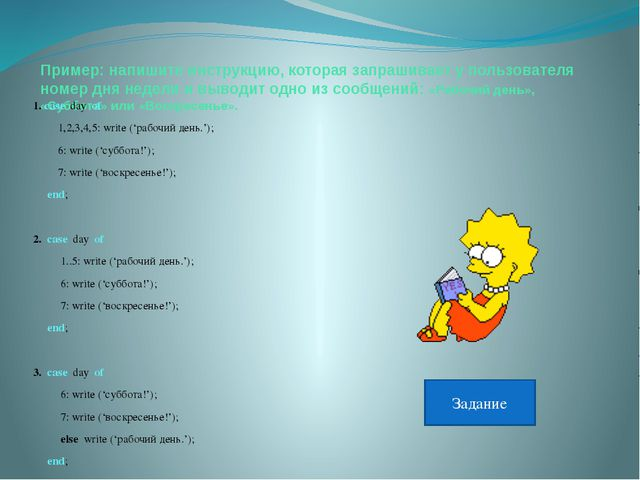 Пример: напишите инструкцию, которая запрашивает у пользователя номер дня нед...