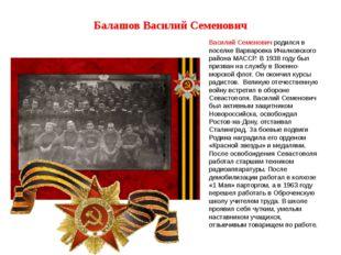 Балашов Василий Семенович Василий Семенович родился в поселке Варваровка Ичал