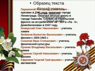 Парамонов Александр Николаевич - призван в 1941 году, защитник города Ленинг