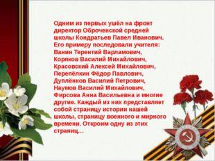 Одним из первых ушёл на фронт директор Оброченской средней школы Кондратьев