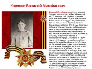Василий Михайлович родился в деревне Ташкино Ичалковского района Мордовской