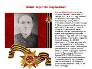 Ванин Терентий Варламович Терентий Варламович родился в деревне Языковка, Ича
