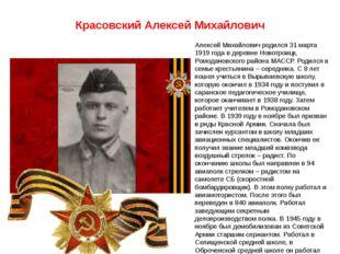 Красовский Алексей Михайлович Алексей Михайлович родился 31 марта 1919 года в