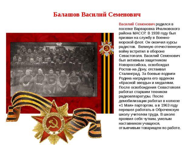 Балашов Василий Семенович Василий Семенович родился в поселке Варваровка Ичал...
