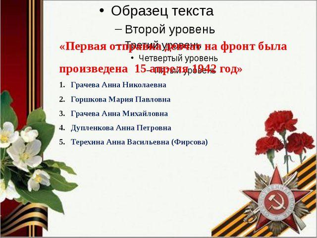 «Первая отправка девчат на фронт была произведена 15 апреля 1942 год» Грачев...