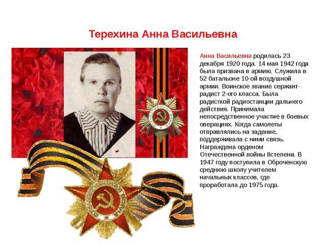 Терехина Анна Васильевна Анна Васильевна родилась 23 декабря 1920 года. 14 ма...