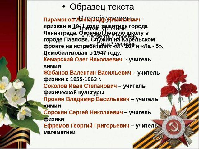 Парамонов Александр Николаевич - призван в 1941 году, защитник города Ленинг...
