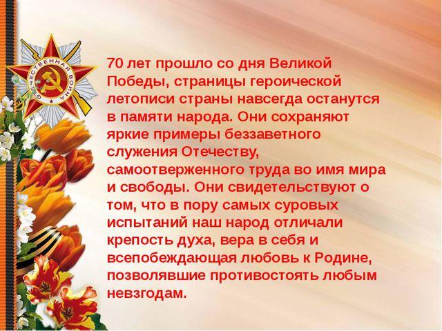 70 лет прошло со дня Великой Победы, страницы героической летописи страны на...