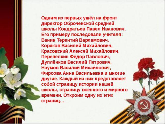 Одним из первых ушёл на фронт директор Оброченской средней школы Кондратьев...