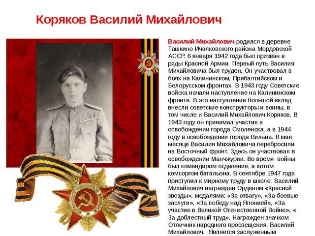Василий Михайлович родился в деревне Ташкино Ичалковского района Мордовской...