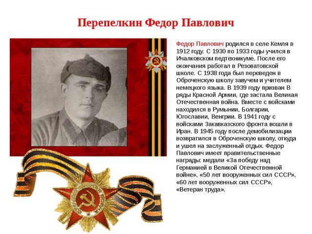 Перепелкин Федор Павлович Федор Павлович родился в селе Кемля в 1912 году. С...