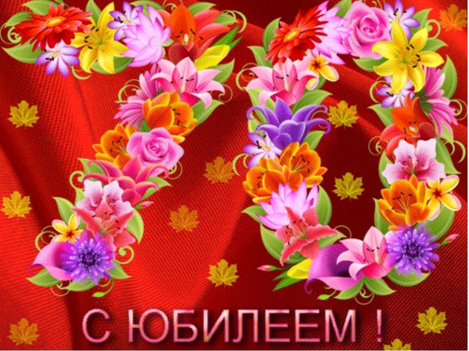 Поздравления, открытки к 70 летию мамы