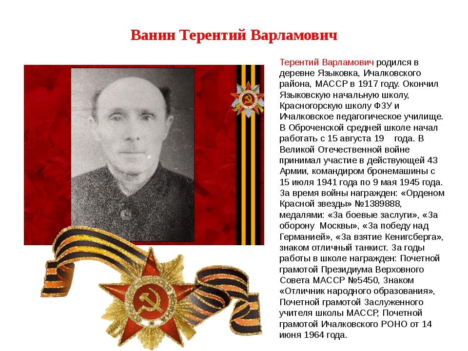 Ванин Терентий Варламович Терентий Варламович родился в деревне Языковка, Ича...
