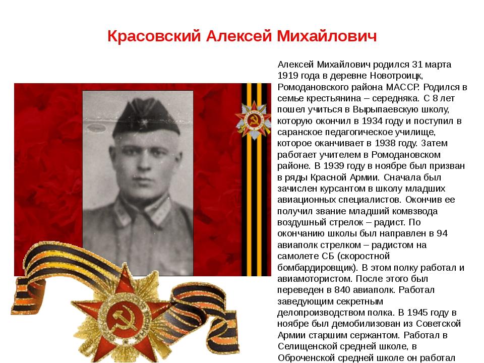 Красовский Алексей Михайлович Алексей Михайлович родился 31 марта 1919 года в...