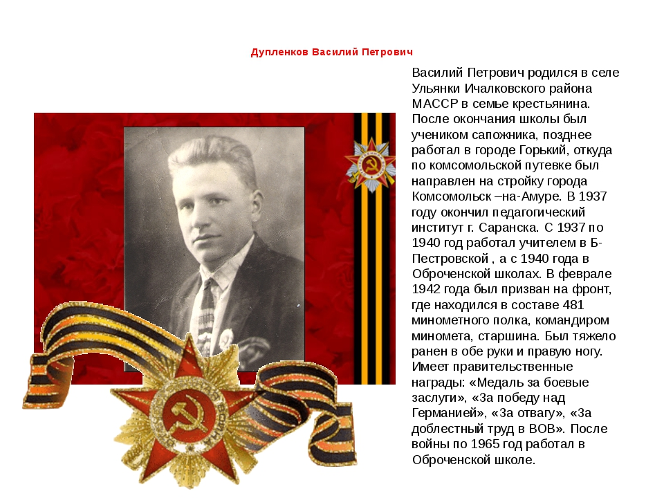 Дупленков Василий Петрович  Василий Петрович родился в селе Ульянки Ичалков...