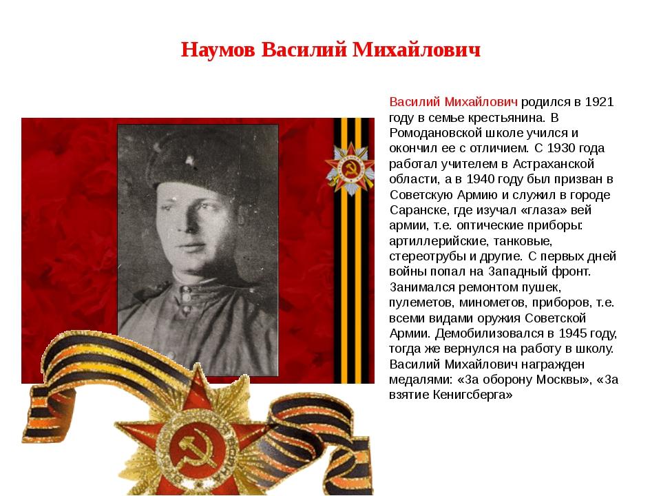 Наумов Василий Михайлович Василий Михайлович родился в 1921 году в семье крес...