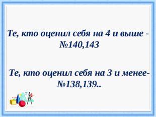 Те, кто оценил себя на 4 и выше - №140,143 Те, кто оценил себя на 3 и менее-