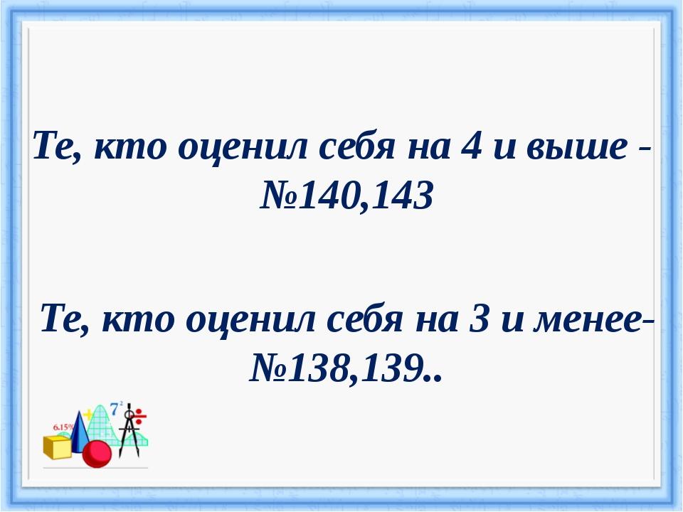 Те, кто оценил себя на 4 и выше - №140,143 Те, кто оценил себя на 3 и менее-...