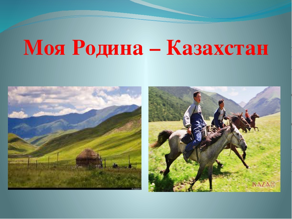 Христос, картинки родина моя казахстан