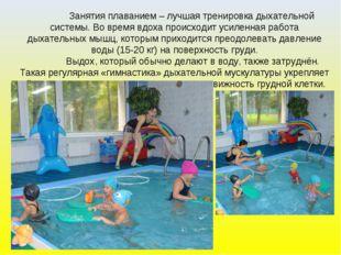 Занятия плаванием – лучшая тренировка дыхательной системы. Во время вдоха пр