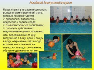 Первые шаги в плавании связаны с выполнением упражнений и игр, которые помога