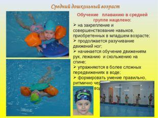 Обучение плаванию в средней группе нацелено: на закрепление и совершенствован