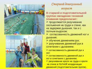 В старшей и подготовительной группах овладение техникой плавания предполагает