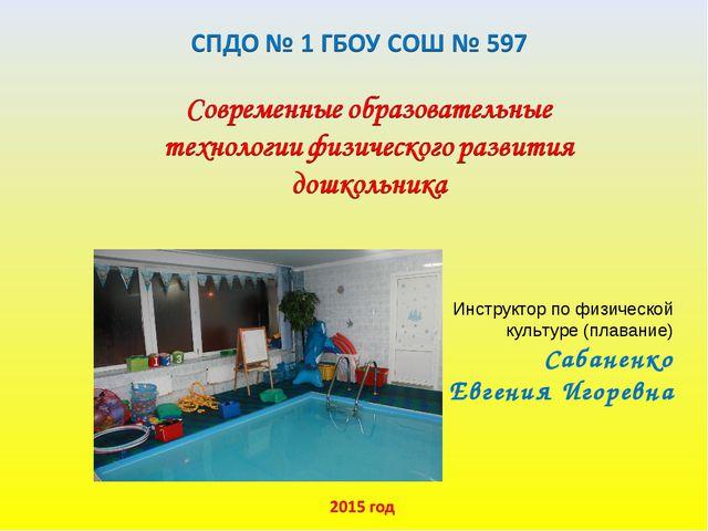 Инструктор по физической культуре (плавание) Сабаненко Евгения Игоревна