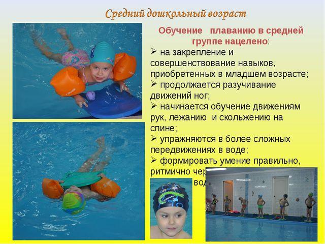 Обучение плаванию в средней группе нацелено: на закрепление и совершенствован...