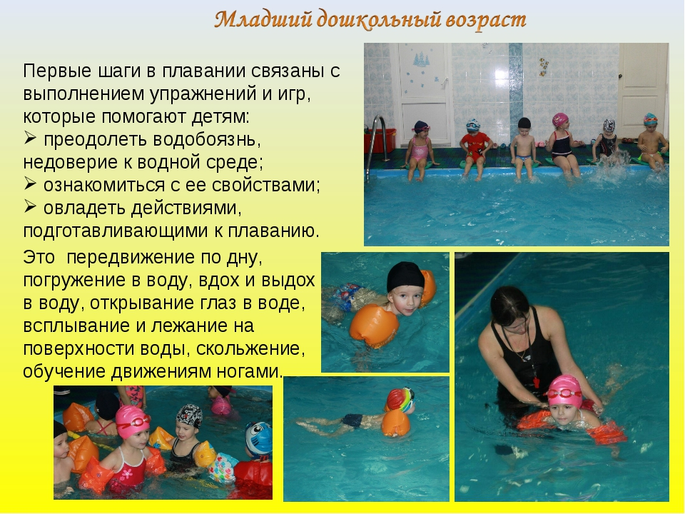 Первые шаги в плавании связаны с выполнением упражнений и игр, которые помога...