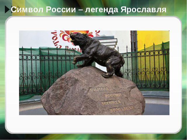 Символ России – легенда Ярославля