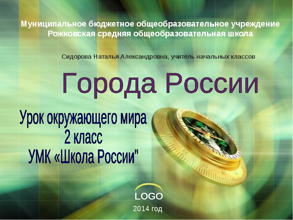 Муниципальное бюджетное общеобразовательное учреждение Рожковская средняя общ...