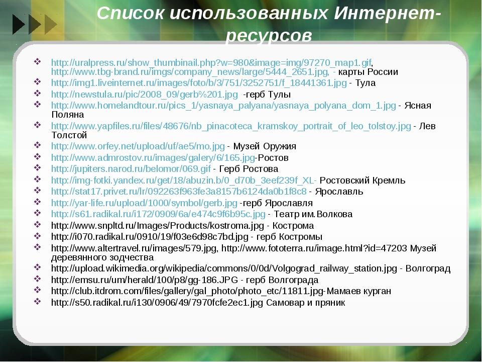 http://uralpress.ru/show_thumbinail.php?w=980&image=img/97270_map1.gif, http:...