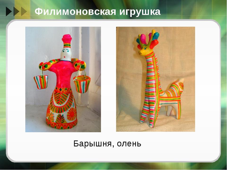 Филимоновская игрушка Барышня, олень