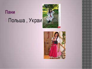 Пани Польша , Украина