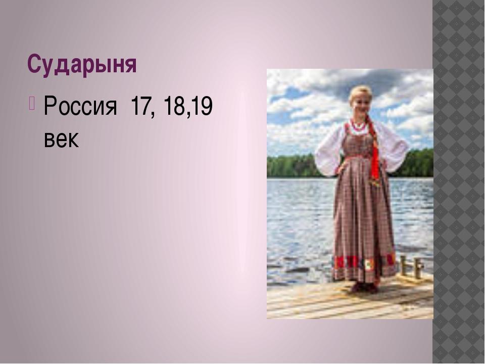 Сударыня Россия 17, 18,19 век
