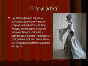Платье (юбка) Туалетную бумагу нарезаем полосками (длина их = высоте стакана