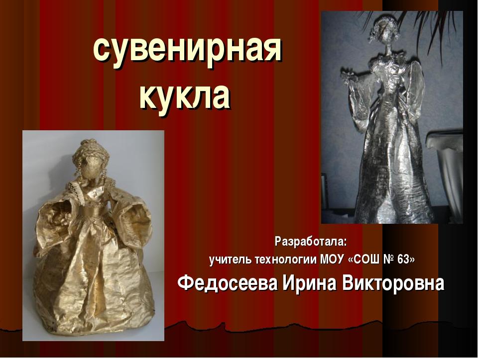 сувенирная кукла Разработала: учитель технологии МОУ «СОШ № 63» Федосеева Ири...
