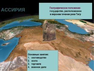 АССИРИЯ Географическое положение: государство, расположенное в верхнем течени