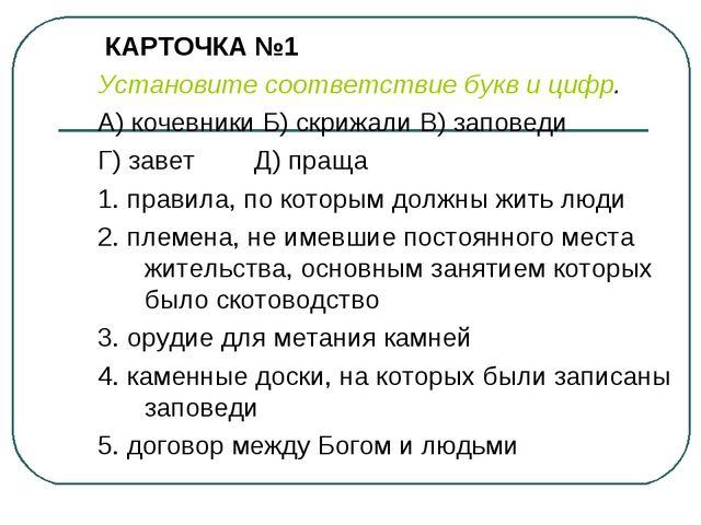 КАРТОЧКА №1 Установите соответствие букв и цифр. А) кочевники Б) скрижали В)...