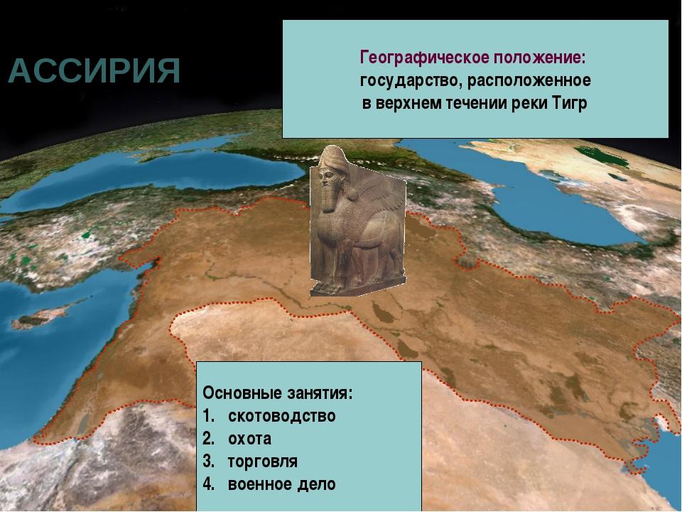 АССИРИЯ Географическое положение: государство, расположенное в верхнем течени...